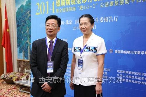 郑州京科黄省让专家受邀参与大会